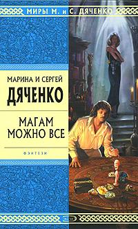 Книга Магам можно все