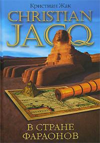 В стране фараонов. Кристиан Жак
