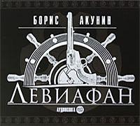 Левиафан (аудиокнига MP3)