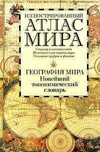 Иллюстрированный атлас мира. География мира. Новейший топонимический словарь