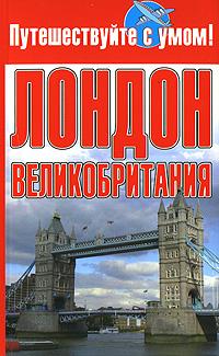 Лондон + Великобритания ( 978-5-17-047418-9 )