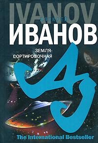 Земля-Сортировочная. Алексей Иванов