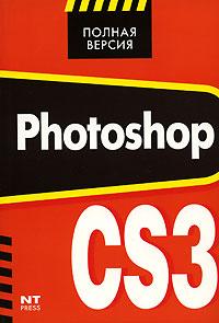 Photoshop CS3 ( 978-5-477-01292-3 )