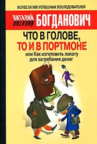 Что в голове, то и в портмоне, или Как изготовить лопату для загребания денег. Виталий Богданович