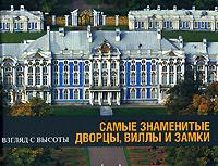 Самые знаменитые дворцы, виллы и замки. Анри Стирлен