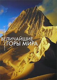 Величайшие горы мира. Стефано Ардито
