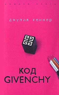 Книга Код Givenchy