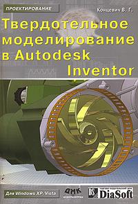 Как выглядит Твердотельное моделирование в Autodesk Inventor