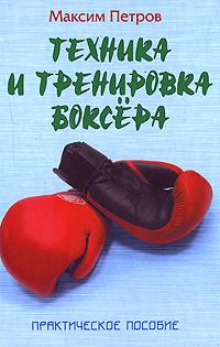 Техника и тренировка боксера