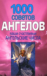 1000 советов Ангелов. Ваши счастливые ангельские числа