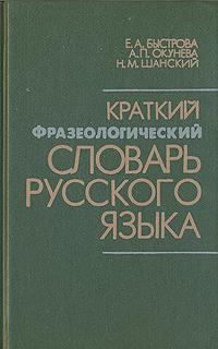 Краткий фразеологический словарь русского языка