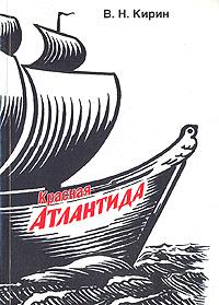 Красная Атлантида