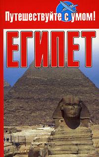 Египет ( 978-5-17-048461-4 )