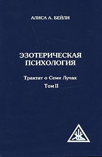Эзотерическая психология. В 5 томах. Том 2. Трактат о Семи Лучах. Алиса А. Бейли