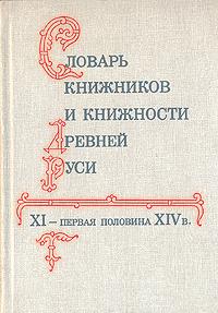 Словарь книжников и книжности Древней Руси XI - первая половина XIV в.