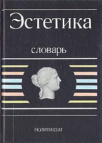 Книга Эстетика. Словарь