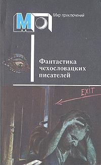 Фантастика чехословацких писателей