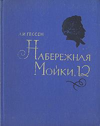 Набережная Мойки, 12