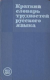 Краткий словарь трудностей русского языка