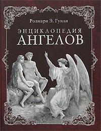 Энциклопедия ангелов. Розмари Э. Гуили