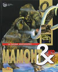Мамонт & Ко12296407Эта книга - увлекательное путешествие в прошлое Земли, открытие удивительных, загадочных животных и среды их обитания, так отличающейся от сегодняшней. Однако это не фантастическое путешествие, это дань тем, кто своими открытиями, исследованиями и интуицией позволил нам воссоздать памятные страницы книги жизни. Никто не может утверждать, что владеет истиной о доисторическом периоде по той простой причине, что никто не был в тех далеких временах, чтобы лично наблюдать за фактами. Тот, кто посвящает себя изучению окаменелостей, знает, как часто приходится довольствоваться гипотезами в надежде, что новые открытия в один прекрасный день проверят правильность этих гипотез. С любопытством и одновременно с осознанием ограниченности наших возможностей создавали мы эту книгу, в которой рассказывается о доисторических животных и о труде палеонтологов, раскопавших этих животных. Эта книга для тех, кто, не довольствуясь фантазией, желает сделать первые шаги на пути...