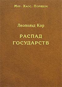Распад государств ( 978-5-87317-414-4 )