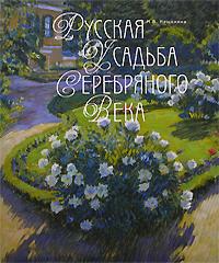 Русская усадьба Серебряного века. М. В. Нащокина
