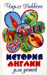 История Англии для детей