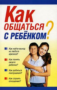 Как общаться с ребенком?12296407Книга является практическим пособием для родителей, призванным помочь им, ступенька за ступенькой, выстроить своеобразную лесенку к взаимопониманию со своими детьми. В книге содержатся конкретные советы, методики, психологические практикумы-тренинги для тех, кто действительно хочет изменить свою жизнь и жизнь своих детей к лучшему.