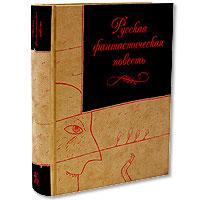 Русская фантастическая повесть (подарочное издание)