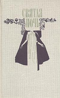 Книга Святая ночь. Сборник повестей и рассказов зарубежных писателей