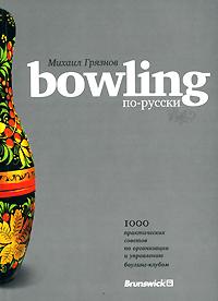 Bowling по-русски