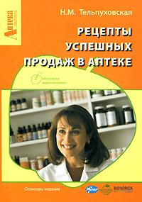 Рецепты успешных продаж в аптеке, Н. М. Тельпуховская