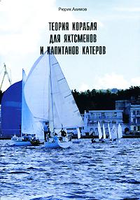 Теория корабля для яхтсменов и капитанов катеров ( 978-5-903080-33-5 )