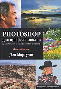 Photoshop для профессионалов. Классическое руководство по цветокоррекции (+ CD-ROM)