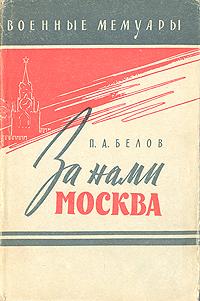 За нами москва фильм 1967 - википедия переиздание  wiki