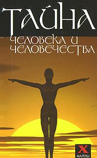 Тайна человека и человечества ( 978-5-222-12453-6 )