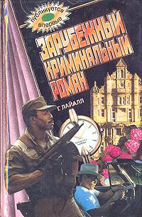Зарубежный криминальный роман. Выпуск 19