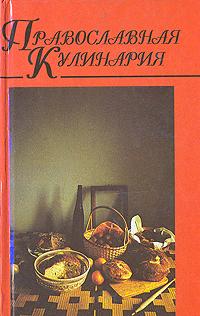 Православная кулинария. В двух книгах. Книга 1.