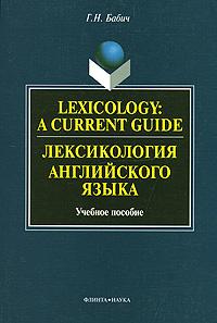 Lexicology: A Current Guide / Лексикология английского языка