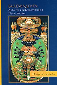 Откровения Абсолюта. Бхагавад Гита-Адвайта или Божественная Песнь Любви. Юлиус Гольштейн