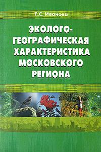 Эколого-географическая характеристика московского региона ( 978-5-98594-096-1 )