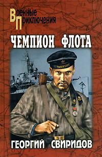 Чемпион флота. Г. И. Свиридов