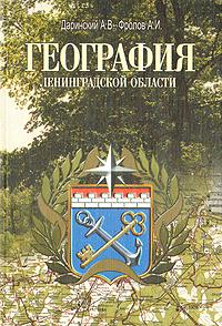 География Ленинградской области - А. В. Даринский, А. И. Фролов