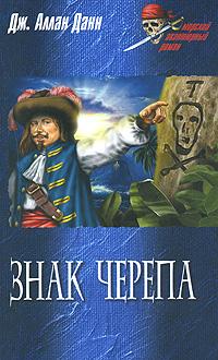 Книга Знак черепа