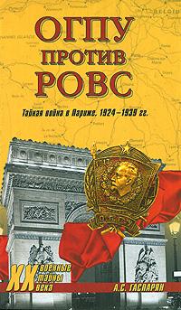 Книга ОГПУ против РОВС. Тайная война в Париже. 1924-1939 гг.