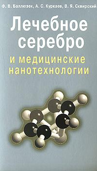 Лечебное серебро и медицинские нанотехнологии ( 978-5-88503-687-0 )