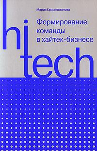 Формирование команды в хайтек-бизнесе12296407Подбор и удержание персонала для высокотехнологичных компаний являются серьезной проблемой в России. Мы пожинаем плоды провала в массовом образовании для инженерных специальностей в 90-е годы. В книге описаны психологические и технологические аспекты построения и управления командой, в том числе и в IT-проекте, в хайтек-бизнесе. Вы научитесь подбирать, развивать, а потом удерживать персонал. Особое внимание уделяется управлению персоналом как инструменту повышения стоимости бизнеса. Весь материал снабжен примерами, взятыми из практики предпринимателей, руководителями, наблюдениями экспертов. Книга может быть полезна специалистам кадровых служб, HR-менеджерам, предпринимателям, руководителям разных уровней.