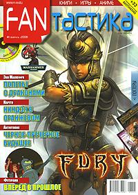 FANтастика, №11, февраль 2008 (+ DVD-ROM)
