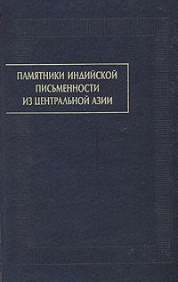Памятники индийской письменности из Центральной Азии. Выпуск 3